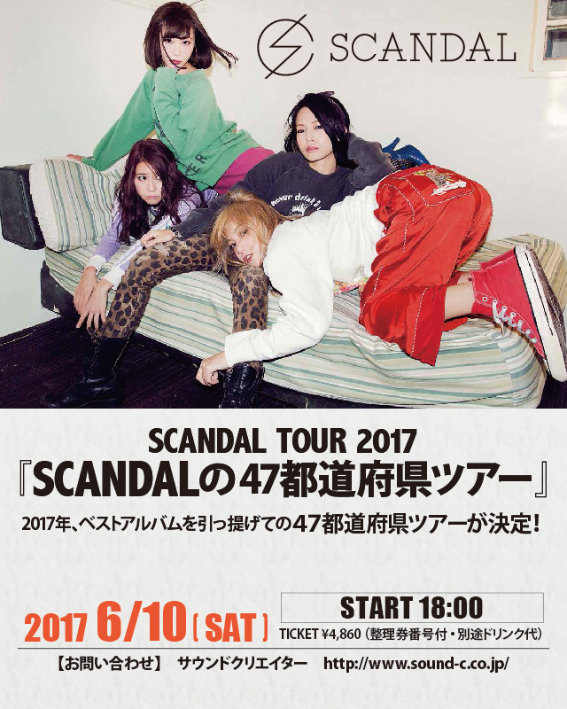 SCANDAL TOUR 2017 『SCANDALの47都道府県ツアー』